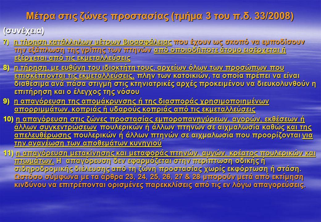 Μέτρα στις ζώνες προστασίας (τμήμα 3 του π.δ. 33/2008) (συνέχεια) 7) η τήρηση κατάλληλων μέτρων βιοασφάλειας που έχουν ως σκοπό να εμποδίσουν την εξάπ