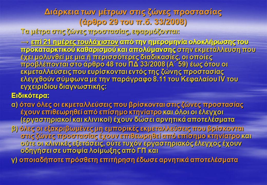 Διάρκεια των μέτρων στις ζώνες προστασίας (άρθρο 29 του π.δ. 33/2008) Τα μέτρα στις ζώνες προστασίας, εφαρμόζονται: → επί 21 ημέρες τουλάχιστον από τη