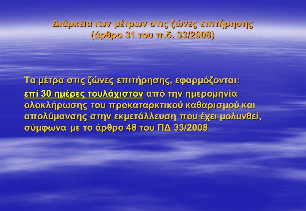 Διάρκεια των μέτρων στις ζώνες επιτήρησης (άρθρο 31 του π.δ. 33/2008) Τα μέτρα στις ζώνες επιτήρησης, εφαρμόζονται: επί 30 ημέρες τουλάχιστον από την