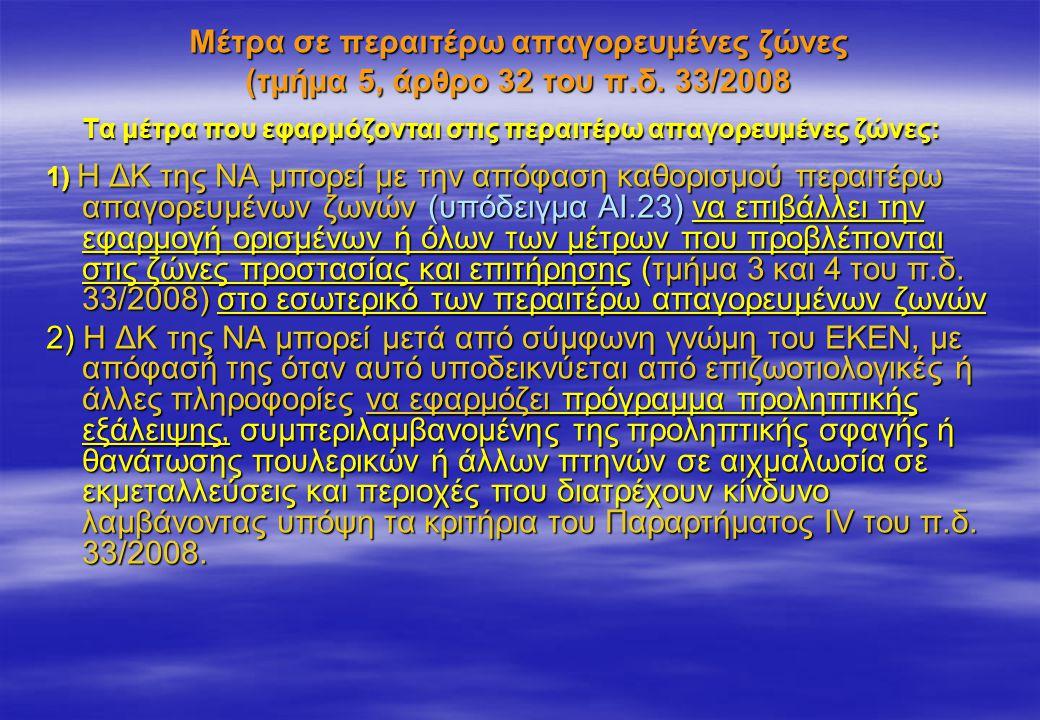 Μέτρα σε περαιτέρω απαγορευμένες ζώνες (τμήμα 5, άρθρο 32 του π.δ. 33/2008 Τα μέτρα που εφαρμόζονται στις περαιτέρω απαγορευμένες ζώνες: 1) Η ΔΚ της Ν