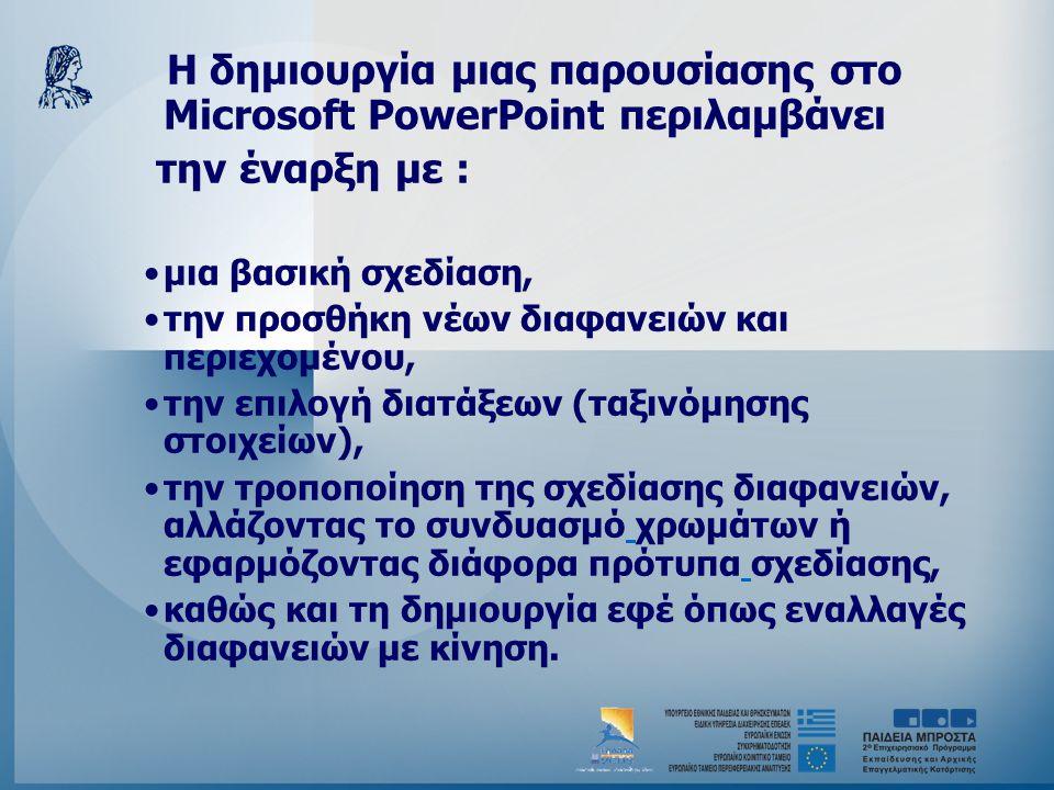 Η δημιουργία μιας παρουσίασης στο Microsoft PowerPoint περιλαμβάνει την έναρξη με : •μια βασική σχεδίαση, •την προσθήκη νέων διαφανειών και περιεχομέν