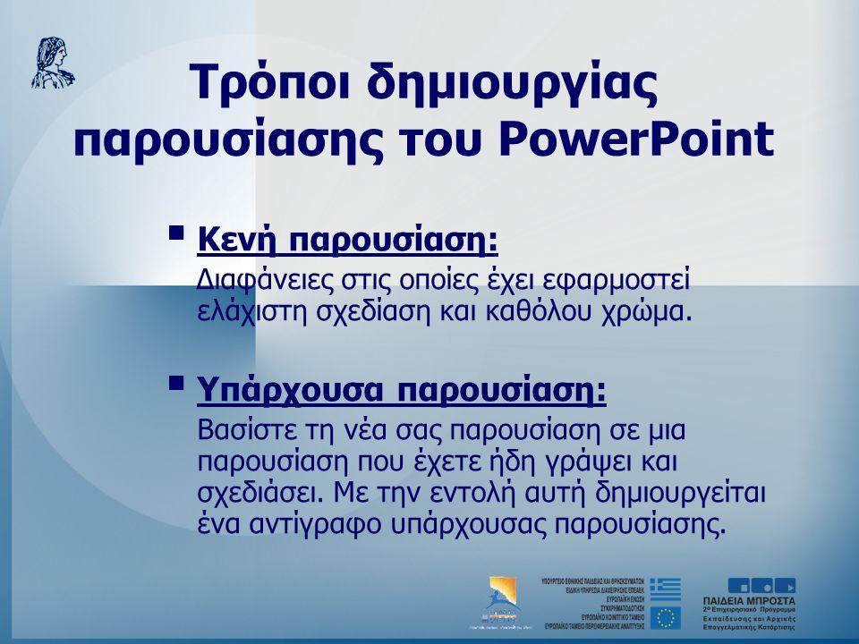 Tρόποι δημιουργίας παρουσίασης του PowerPoint  Κενή παρουσίαση: Διαφάνειες στις οποίες έχει εφαρμοστεί ελάχιστη σχεδίαση και καθόλου χρώμα.  Υπάρχου