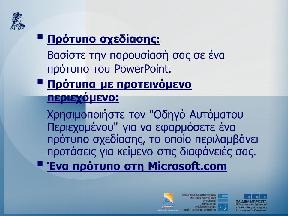  Πρότυπο σχεδίασης: Βασίστε την παρουσίασή σας σε ένα πρότυπο του PowerPoint.  Πρότυπα με προτεινόμενο περιεχόμενο: Χρησιμοποιήστε τον
