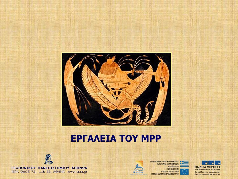 ΓΕΩΠΟΝΙΚΟΥ ΠΑΝΕΠΙΣΤΗΜΙΟΥ ΑΘΗΝΩΝ ΙΕΡΑ ΟΔΟΣ 75, 118 55, ΑΘΗΝΑ www.aua.gr ΕΡΓΑΛΕΙΑ ΤΟΥ ΜPP