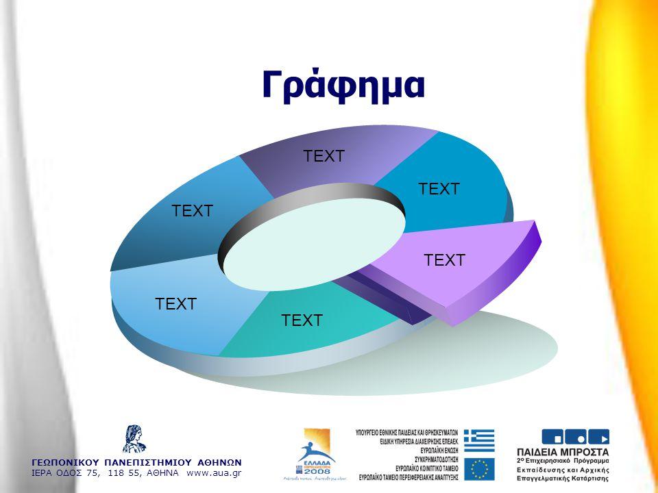 TEXT Γράφημα ΓΕΩΠΟΝΙΚΟΥ ΠΑΝΕΠΙΣΤΗΜΙΟΥ ΑΘΗΝΩΝ ΙΕΡΑ ΟΔΟΣ 75, 118 55, ΑΘΗΝΑ www.aua.gr
