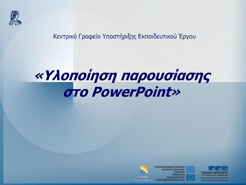 «Υλοποίηση παρουσίασης στo PowerPoint» Κεντρικό Γραφείο Υποστήριξης Εκπαιδευτικού Έργου