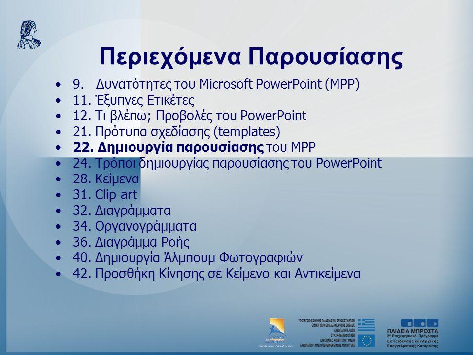 Περιεχόμενα Παρουσίασης •9. Δυνατότητες του Microsoft PowerPoint (MPP) •11. Έξυπνες Ετικέτες •12. Τι βλέπω; Προβολές του PowerPoint •21. Πρότυπα σχεδί
