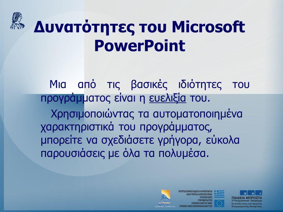 Νέες Δυνατότητες του Microsoft PowerPoint • Ηλεκτρονικές αναθεωρήσεις συνεργασίας • Εφέ κίνησης και συνδυασμοί κίνησης • Καλύτερα οργανογράμματα και νέοι τύποι διαγραμμάτων