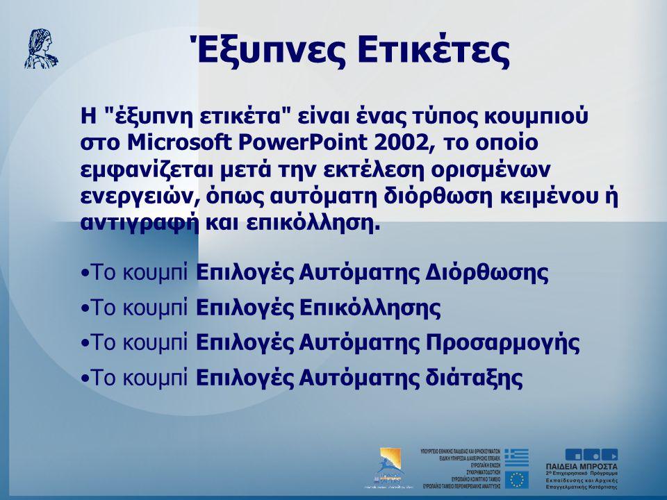 Τελετή Εναρξης Ολυμπιακων Αγώνων Αθήνα 2004