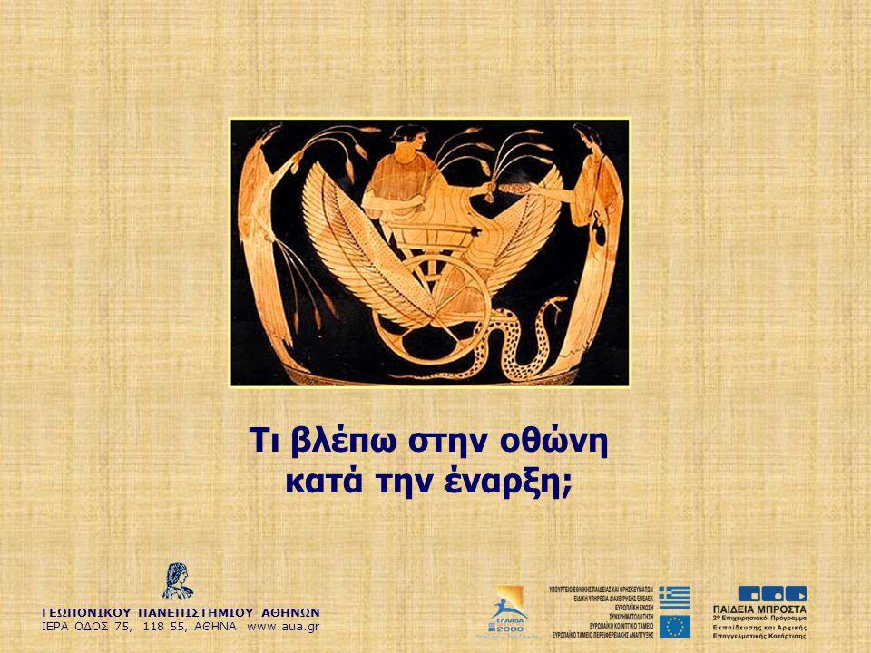 ΓΕΩΠΟΝΙΚΟΥ ΠΑΝΕΠΙΣΤΗΜΙΟΥ ΑΘΗΝΩΝ ΙΕΡΑ ΟΔΟΣ 75, 118 55, ΑΘΗΝΑ www.aua.gr Τι βλέπω στην οθώνη κατά την έναρξη;