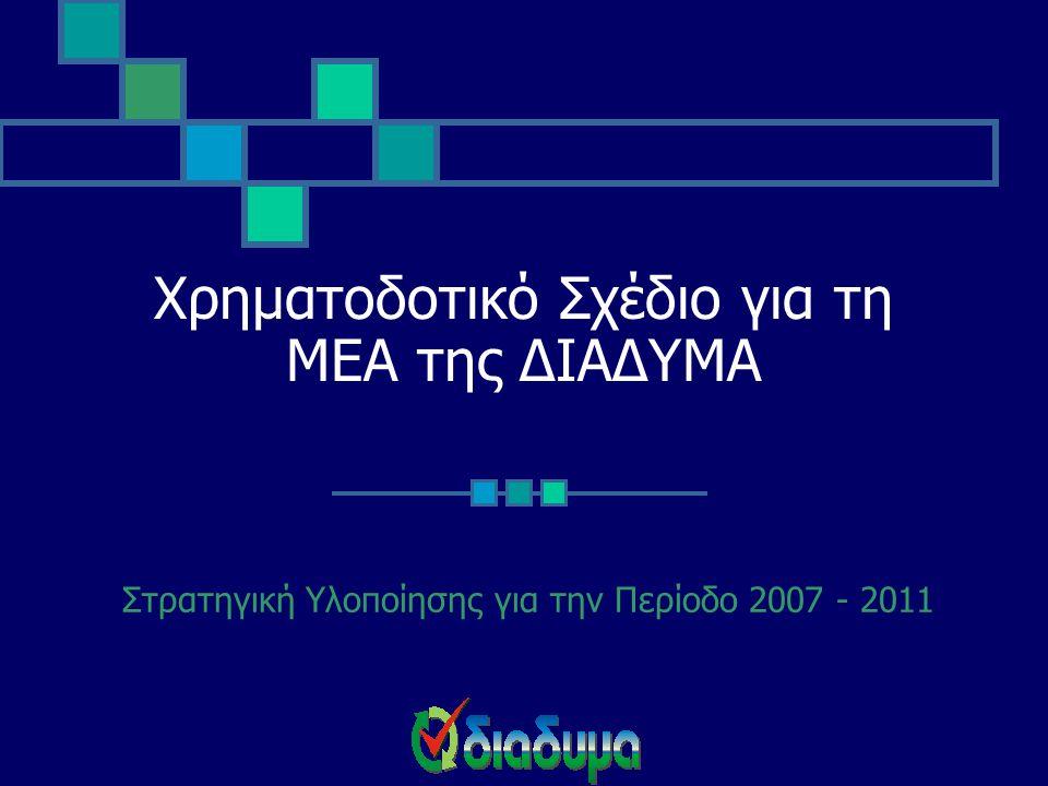 Χρηματοδοτικό Σχέδιο για τη ΜΕΑ της ΔΙΑΔΥΜΑ Στρατηγική Υλοποίησης για την Περίοδο 2007 - 2011
