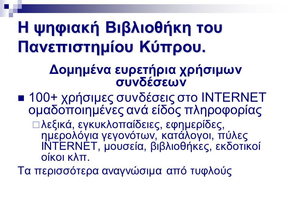 Η ψηφιακή Βιβλιοθήκη του Πανεπιστημίου Κύπρου. Δομημένα ευρετήρια χρήσιμων συνδέσεων  100+ χρήσιμες συνδέσεις στο INTERNET ομαδοποιημένες ανά είδος π