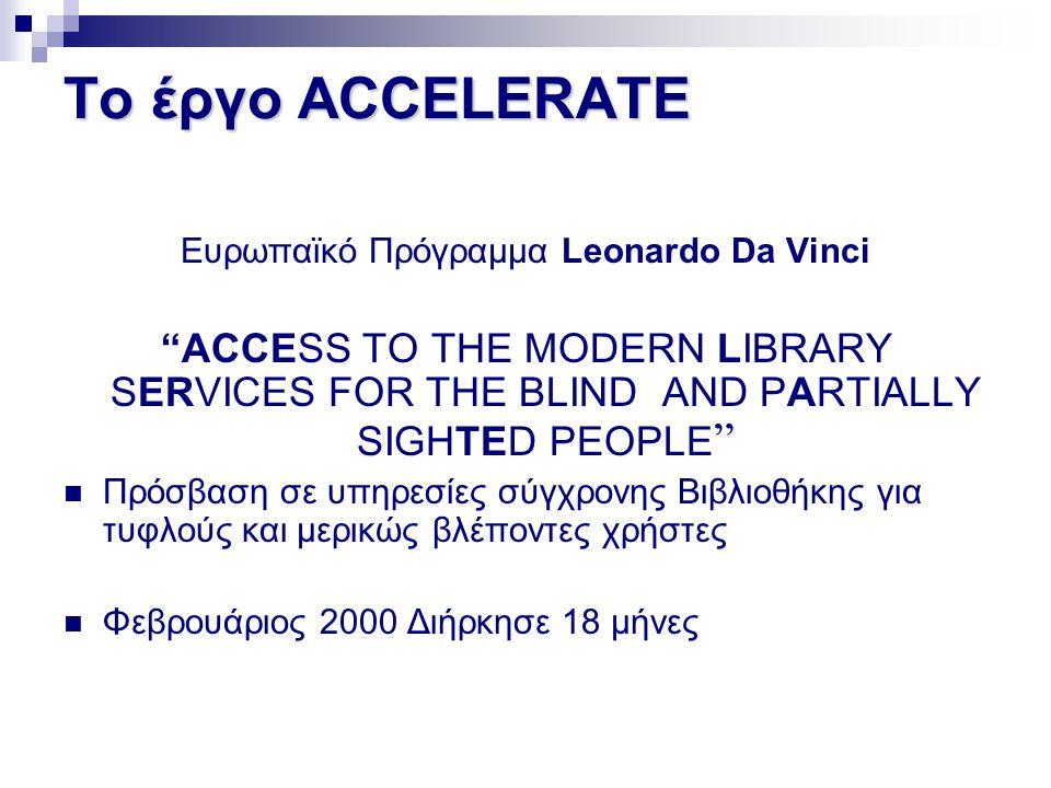 """Το έργο ACCELERATE Ευρωπαϊκό Πρόγραμμα Leonardo Da Vinci """"ACCESS TO THE MODERN LIBRARY SERVICES FOR THE BLIND AND PARTIALLY SIGHTED PEOPLE """"  Πρόσβασ"""