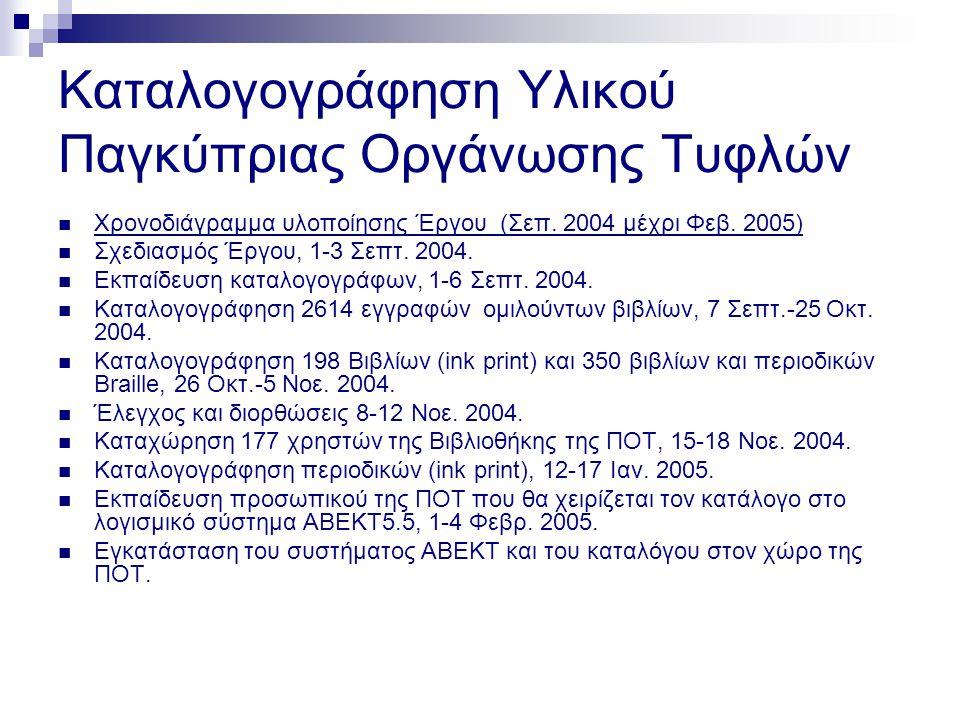 Καταλογογράφηση Υλικού Παγκύπριας Οργάνωσης Τυφλών  Χρονοδιάγραμμα υλοποίησης Έργου (Σεπ. 2004 μέχρι Φεβ. 2005)  Σχεδιασμός Έργου, 1-3 Σεπτ. 2004. 