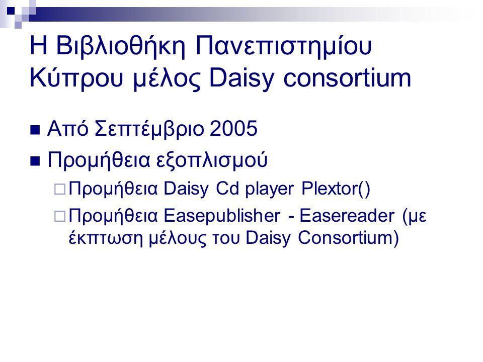 Η Βιβλιοθήκη Πανεπιστημίου Κύπρου μέλος Daisy consortium  Από Σεπτέμβριο 2005  Προμήθεια εξοπλισμού  Προμήθεια Daisy Cd player Plextor()  Προμήθει