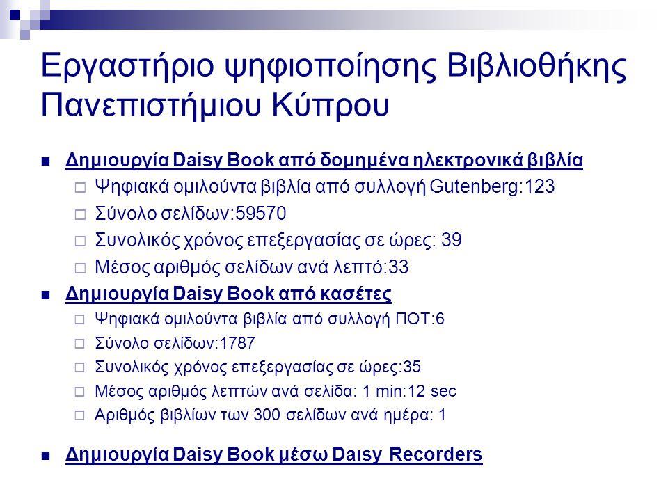 Εργαστήριο ψηφιοποίησης Βιβλιοθήκης Πανεπιστήμιου Κύπρου  Δημιουργία Daisy Book από δομημένα ηλεκτρονικά βιβλία  Ψηφιακά ομιλούντα βιβλία από συλλογ