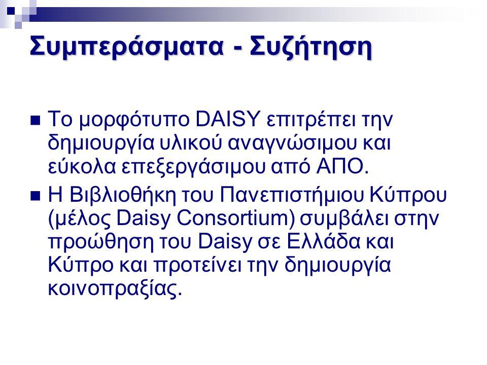 Συμπεράσματα - Συζήτηση  Το μορφóτυπο DAISY επιτρέπει την δημιουργία υλικού αναγνώσιμου και εύκολα επεξεργάσιμου από ΑΠΟ.  Η Βιβλιοθήκη του Πανεπιστ