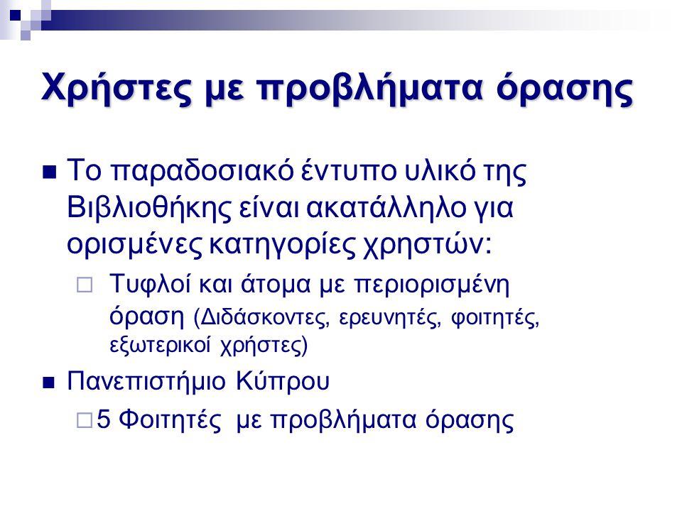 Καταλογογράφηση Υλικού Παγκύπριας Οργάνωσης Τυφλών  Χρονοδιάγραμμα υλοποίησης Έργου (Σεπ.