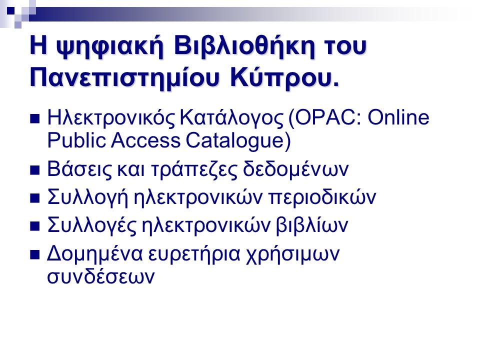 Η ψηφιακή Βιβλιοθήκη του Πανεπιστημίου Κύπρου.  Ηλεκτρονικός Κατάλογος (OPAC: Online Public Access Catalogue)  Βάσεις και τράπεζες δεδομένων  Συλλο