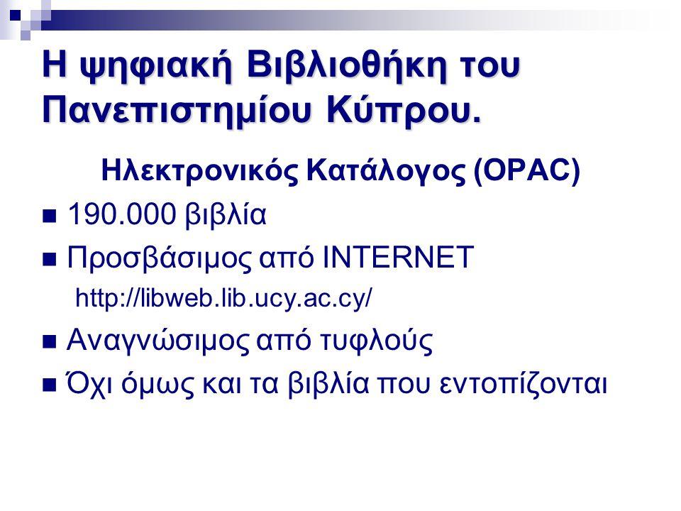 Η ψηφιακή Βιβλιοθήκη του Πανεπιστημίου Κύπρου. Ηλεκτρονικός Κατάλογος (OPAC)  190.000 βιβλία  Προσβάσιμος από INTERNET http://libweb.lib.ucy.ac.cy/
