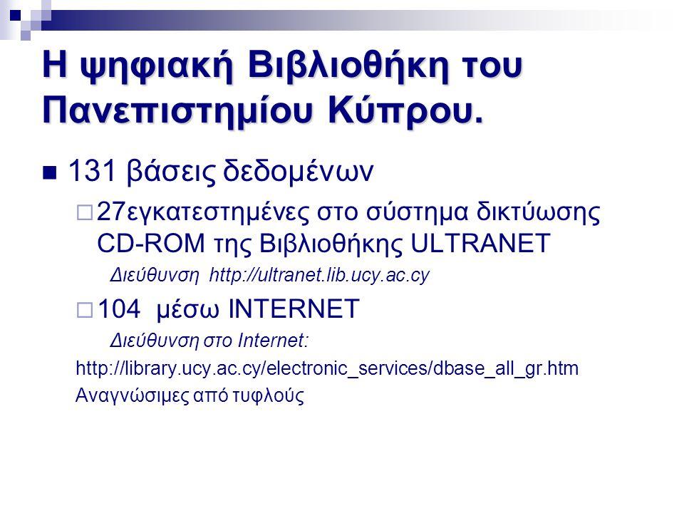 Η ψηφιακή Βιβλιοθήκη του Πανεπιστημίου Κύπρου.  131 βάσεις δεδομένων  27εγκατεστημένες στο σύστημα δικτύωσης CD-ROM της Βιβλιοθήκης ULTRANET Διεύθυν