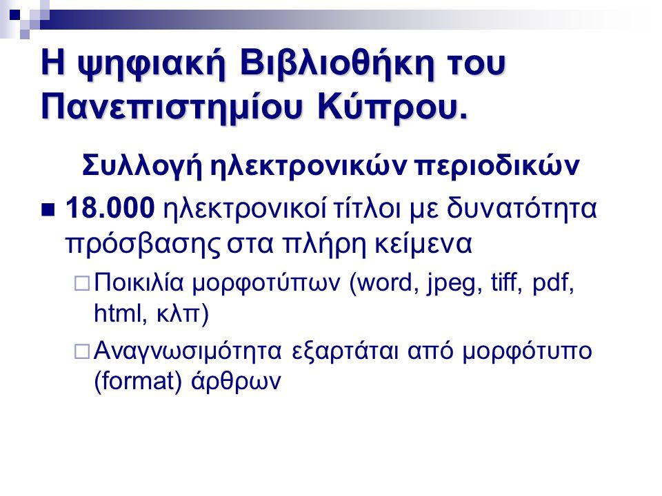 Η ψηφιακή Βιβλιοθήκη του Πανεπιστημίου Κύπρου. Συλλογή ηλεκτρονικών περιοδικών  18.000 ηλεκτρονικοί τίτλοι με δυνατότητα πρόσβασης στα πλήρη κείμενα