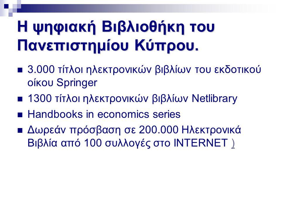 Η ψηφιακή Βιβλιοθήκη του Πανεπιστημίου Κύπρου.  3.000 τίτλοι ηλεκτρονικών βιβλίων του εκδοτικού οίκου Springer  1300 τίτλοι ηλεκτρονικών βιβλίων Net