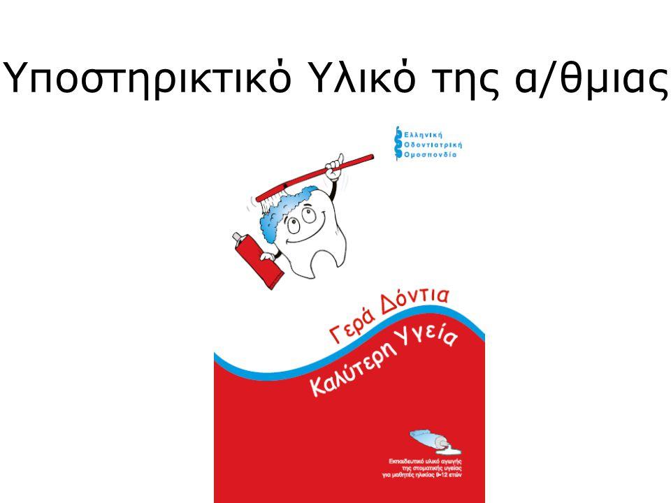 9–12 ετών Υποστηρικτικό Υλικό Α΄Μέρος για το Δάσκαλο Α1 Θεωρία της βιωματικής μάθησης Α2 Πρακτική εφαρμογή Α3 Εκπαιδευτική διαδικασία - 8 στάδια Θεματολογία - 6 ενότητες Β΄Μέρος για τα παιδιά Β1-4 Δόντια & Αρρώστιες δοντιών-ούλων Β5-8 Προληπτικά μέτρα Β9-10 Δόντια των ζώων