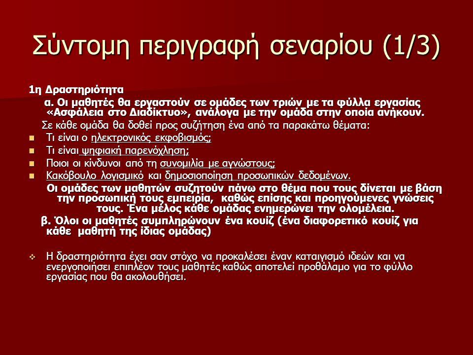 Σύντομη περιγραφή σεναρίου (1/3) 1η Δραστηριότητα α. Οι μαθητές θα εργαστούν σε ομάδες των τριών με τα φύλλα εργασίας «Ασφάλεια στο Διαδίκτυο», ανάλογ