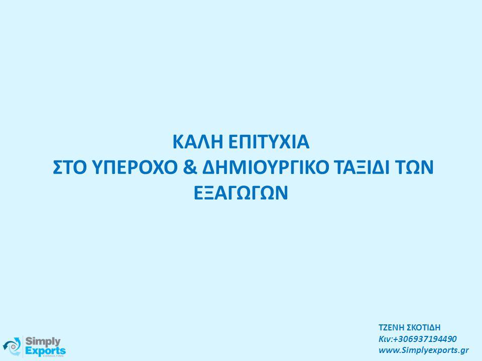ΤΖΕΝΗ ΣΚΟΤΙΔΗ Κιν:+306937194490 www.Simplyexports.gr