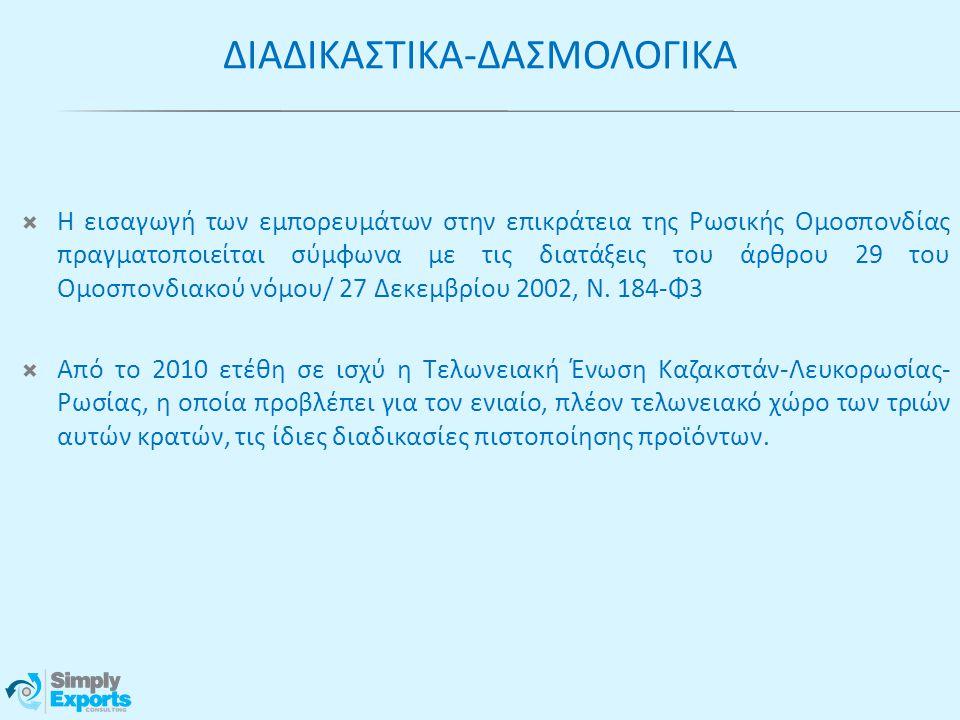  Η εισαγωγή των εμπορευμάτων στην επικράτεια της Ρωσικής Ομοσπονδίας πραγματοποιείται σύμφωνα με τις διατάξεις του άρθρου 29 του Ομοσπονδιακού νόμου/