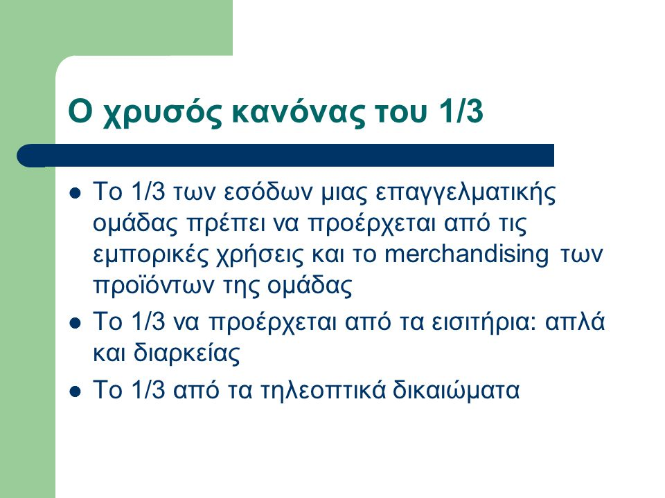 Ο χρυσός κανόνας του 1/3  Το 1/3 των εσόδων μιας επαγγελματικής ομάδας πρέπει να προέρχεται από τις εμπορικές χρήσεις και το merchandising των προϊόν