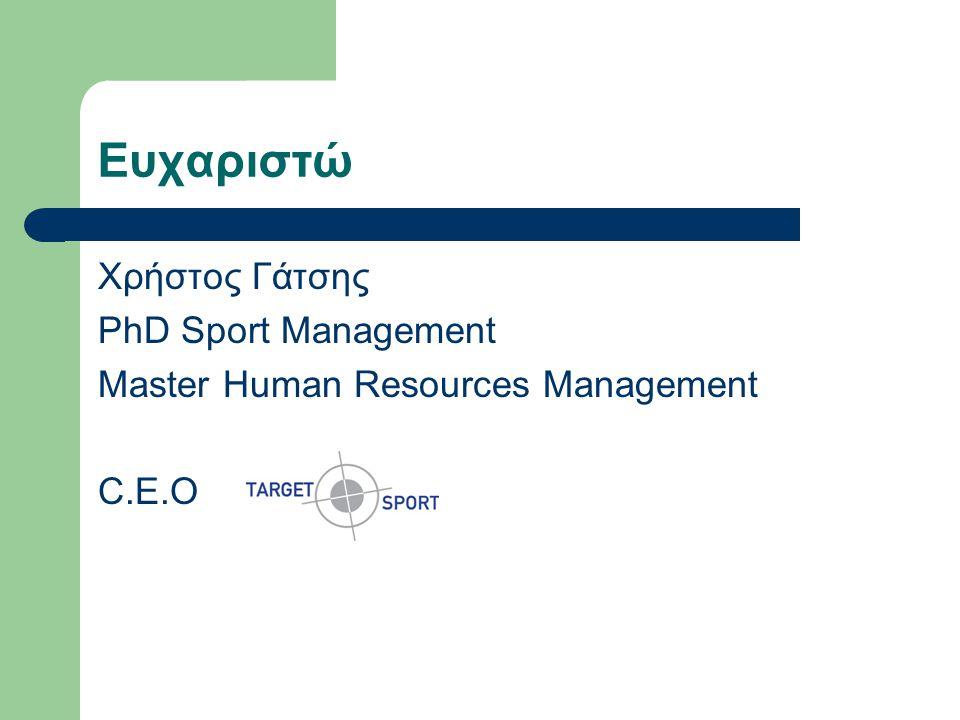 Ευχαριστώ Χρήστος Γάτσης PhD Sport Management Master Human Resources Management C.E.O