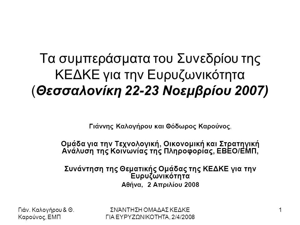 Γιάν. Καλογήρου & Θ. Καρούνος, ΕΜΠ ΣΝΆΝΤΗΣΗ ΟΜΑΔΑΣ ΚΕΔΚΕ ΓΙΑ ΕΥΡΥΖΩΝΙΚΟΤΗΤΑ, 2/4/2008 1 Τα συμπεράσματα του Συνεδρίου της ΚΕΔΚΕ για την Ευρυζωνικότητα