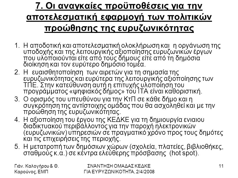 Γιάν. Καλογήρου & Θ. Καρούνος, ΕΜΠ ΣΝΆΝΤΗΣΗ ΟΜΑΔΑΣ ΚΕΔΚΕ ΓΙΑ ΕΥΡΥΖΩΝΙΚΟΤΗΤΑ, 2/4/2008 11 7. Οι αναγκαίες προϋποθέσεις για την αποτελεσματική εφαρμογή