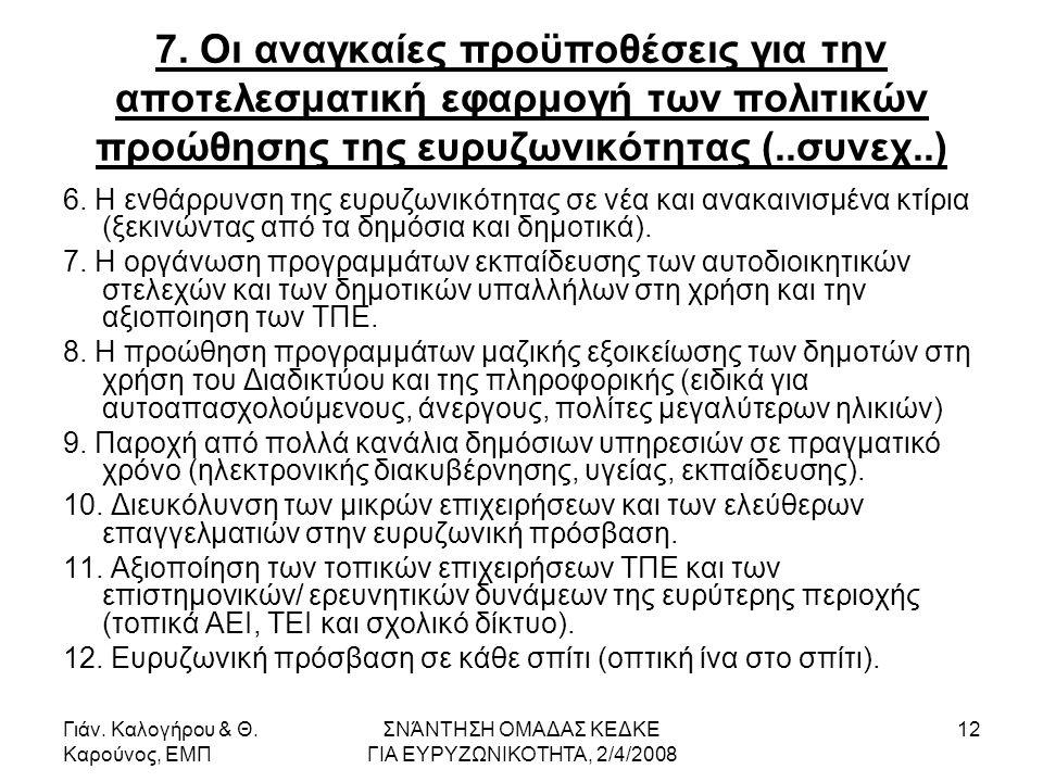 Γιάν. Καλογήρου & Θ. Καρούνος, ΕΜΠ ΣΝΆΝΤΗΣΗ ΟΜΑΔΑΣ ΚΕΔΚΕ ΓΙΑ ΕΥΡΥΖΩΝΙΚΟΤΗΤΑ, 2/4/2008 12 7. Οι αναγκαίες προϋποθέσεις για την αποτελεσματική εφαρμογή