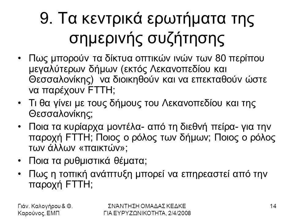 Γιάν. Καλογήρου & Θ. Καρούνος, ΕΜΠ ΣΝΆΝΤΗΣΗ ΟΜΑΔΑΣ ΚΕΔΚΕ ΓΙΑ ΕΥΡΥΖΩΝΙΚΟΤΗΤΑ, 2/4/2008 14 9.