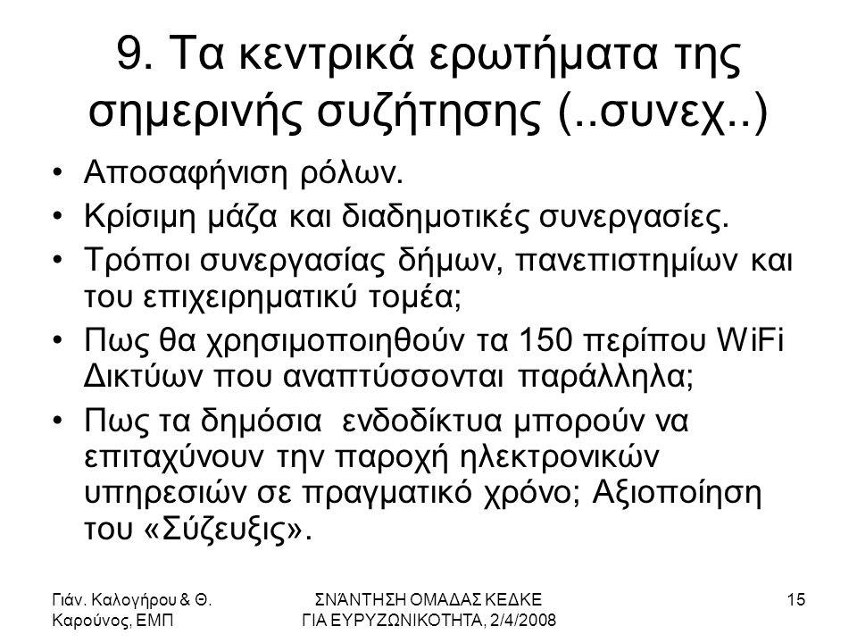 Γιάν. Καλογήρου & Θ. Καρούνος, ΕΜΠ ΣΝΆΝΤΗΣΗ ΟΜΑΔΑΣ ΚΕΔΚΕ ΓΙΑ ΕΥΡΥΖΩΝΙΚΟΤΗΤΑ, 2/4/2008 15 9. Τα κεντρικά ερωτήματα της σημερινής συζήτησης (..συνεχ..)