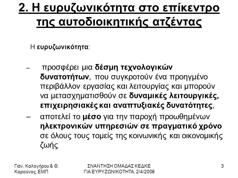 Γιάν.Καλογήρου & Θ. Καρούνος, ΕΜΠ ΣΝΆΝΤΗΣΗ ΟΜΑΔΑΣ ΚΕΔΚΕ ΓΙΑ ΕΥΡΥΖΩΝΙΚΟΤΗΤΑ, 2/4/2008 14 9.