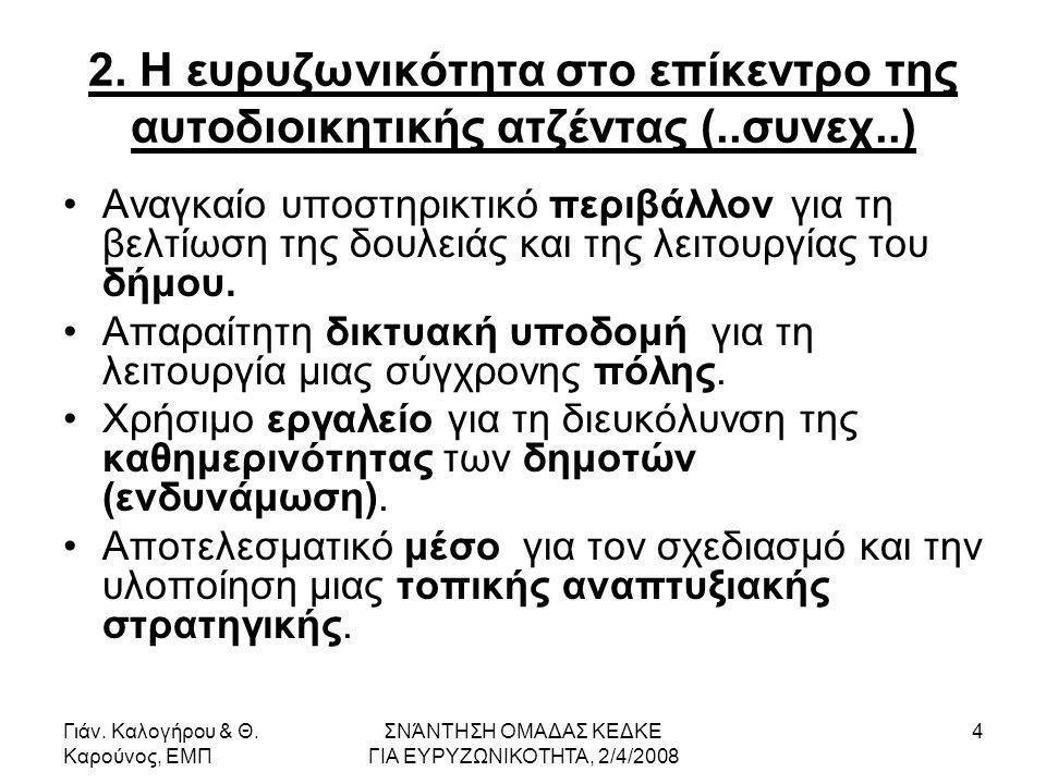 Γιάν. Καλογήρου & Θ. Καρούνος, ΕΜΠ ΣΝΆΝΤΗΣΗ ΟΜΑΔΑΣ ΚΕΔΚΕ ΓΙΑ ΕΥΡΥΖΩΝΙΚΟΤΗΤΑ, 2/4/2008 4 2.