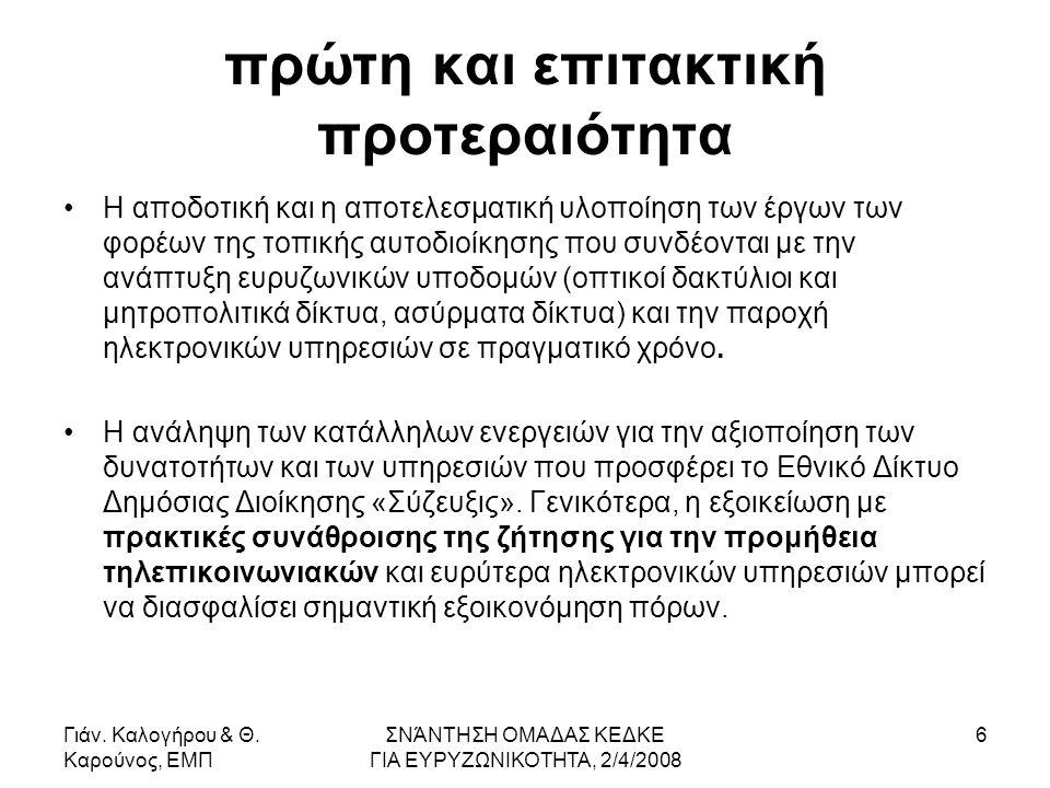 Γιάν. Καλογήρου & Θ. Καρούνος, ΕΜΠ ΣΝΆΝΤΗΣΗ ΟΜΑΔΑΣ ΚΕΔΚΕ ΓΙΑ ΕΥΡΥΖΩΝΙΚΟΤΗΤΑ, 2/4/2008 6 πρώτη και επιτακτική προτεραιότητα •Η αποδοτική και η αποτελεσ