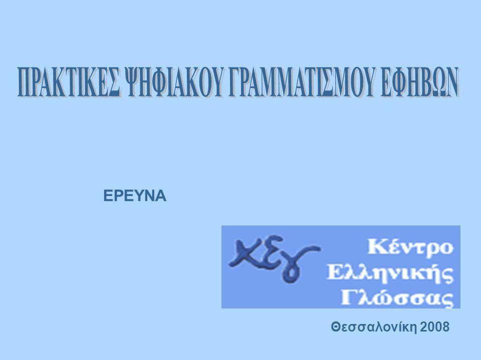ΕΡΕΥΝΑ Θεσσαλονίκη 2008