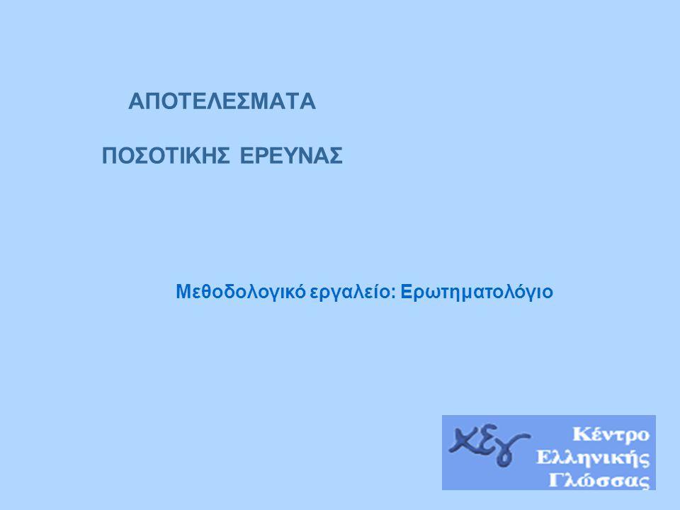 ΑΠΟΤΕΛΕΣΜΑΤΑ ΠΟΣΟΤΙΚΗΣ ΕΡΕΥΝΑΣ Μεθοδολογικό εργαλείο: Ερωτηματολόγιο