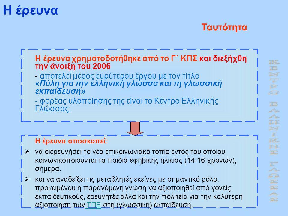 Η έρευνα Η έρευνα χρηματοδοτήθηκε από το Γ΄ ΚΠΣ και διεξήχθη την άνοιξη του 2006 - αποτελεί μέρος ευρύτερου έργου με τον τίτλο «Πύλη για την ελληνική γλώσσα και τη γλωσσική εκπαίδευση» - φορέας υλοποίησης της είναι το Κέντρο Ελληνικής Γλώσσας.