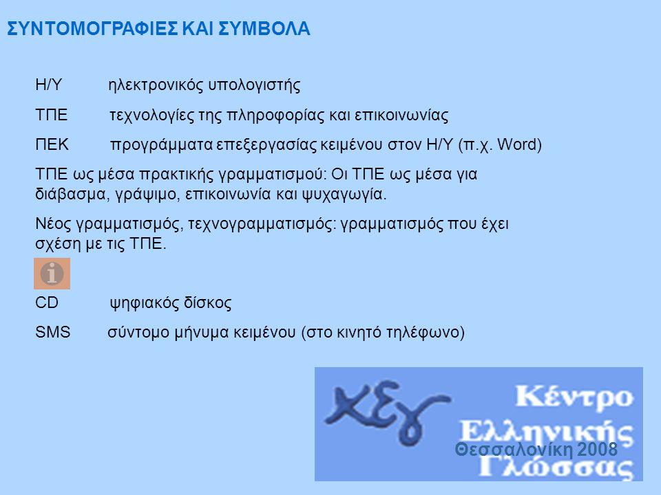 ΣΥΝΤΟΜΟΓΡΑΦΙΕΣ ΚΑΙ ΣΥΜΒΟΛΑ Η/Υ ηλεκτρονικός υπολογιστής ΤΠΕ τεχνολογίες της πληροφορίας και επικοινωνίας ΠΕΚ προγράμματα επεξεργασίας κειμένου στον Η/Υ (π.χ.