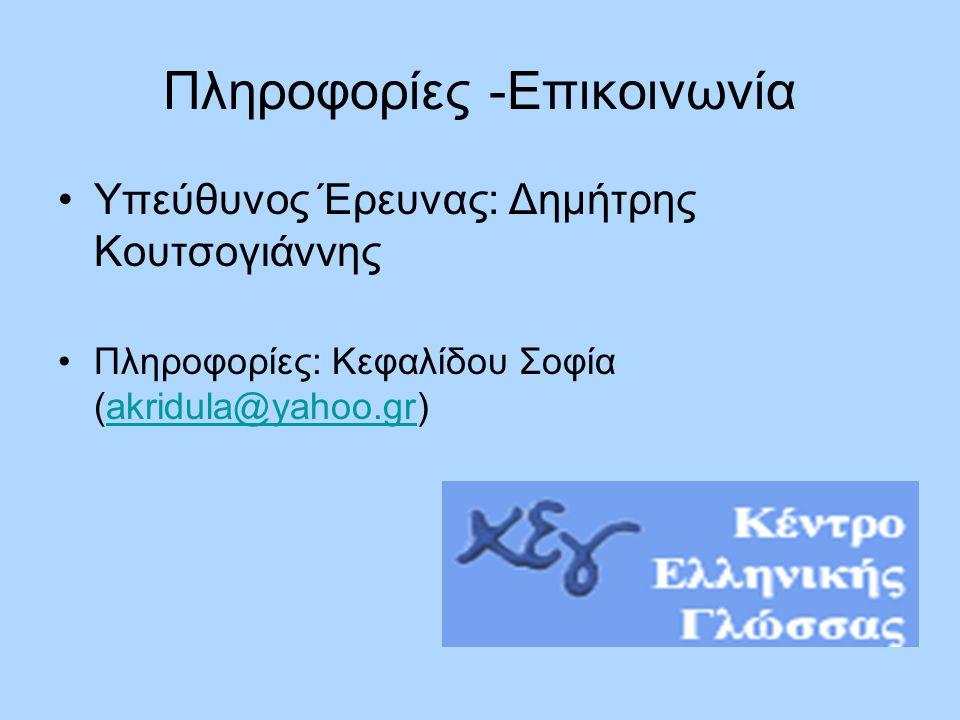 Πληροφορίες -Επικοινωνία •Υπεύθυνος Έρευνας: Δημήτρης Κουτσογιάννης •Πληροφορίες: Κεφαλίδου Σοφία (akridula@yahoo.gr)akridula@yahoo.gr