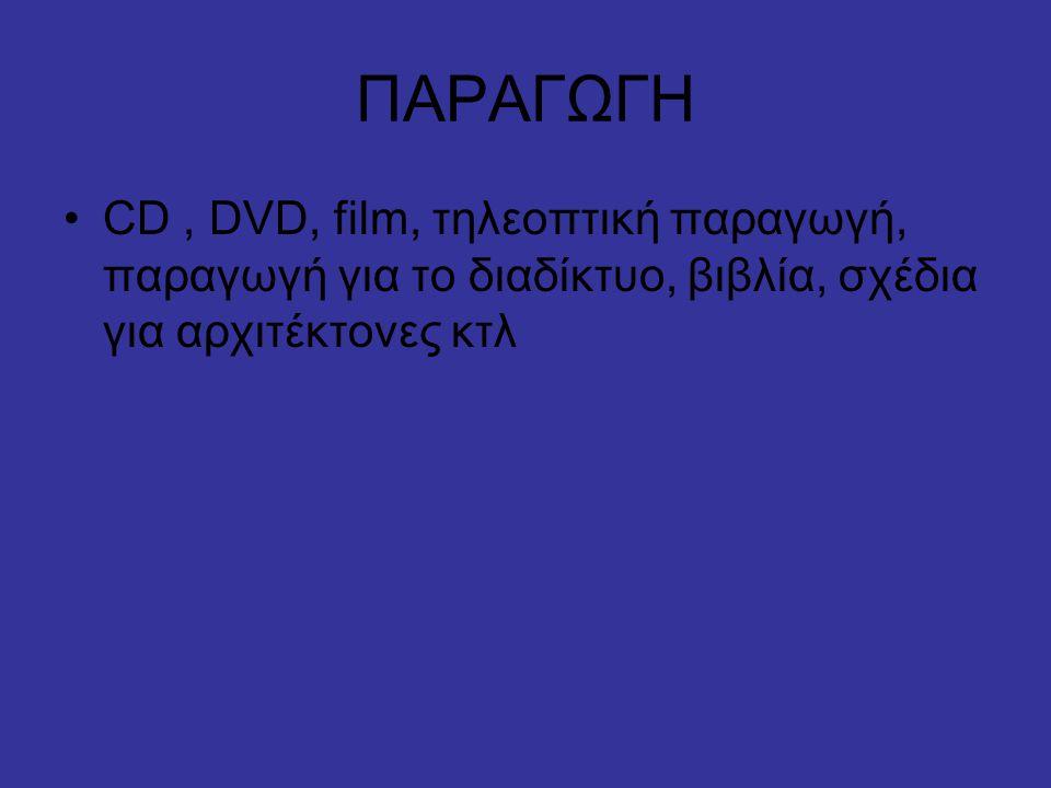 ΠΑΡΑΓΩΓΗ •CD, DVD, film, τηλεοπτική παραγωγή, παραγωγή για το διαδίκτυο, βιβλία, σχέδια για αρχιτέκτονες κτλ