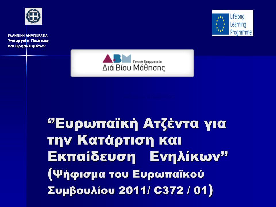 ''Ευρωπαϊκή Ατζέντα για την Κατάρτιση και Εκπαίδευση Ενηλίκων'' ( Ψήφισμα του Ευρωπαϊκού Συμβουλίου 2011/ C372 / 01 ) Αθήνα,8 και 9 Ιουλίου 2013 ΕΛΛΗΝ