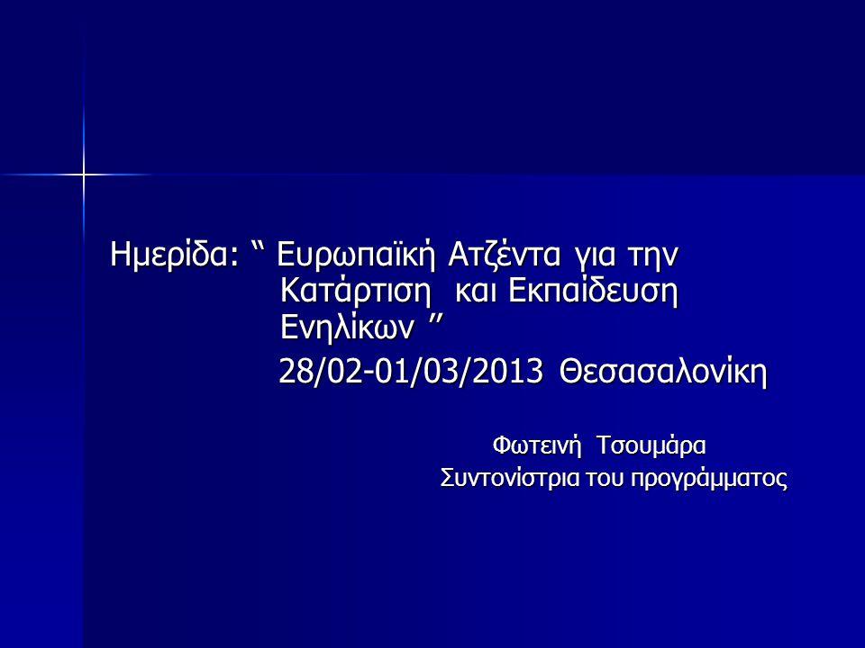 """Ημερίδα: """" Ευρωπαϊκή Ατζέντα για την Κατάρτιση και Εκπαίδευση Ενηλίκων '' 28/02-01/03/2013 Θεσασαλονίκη 28/02-01/03/2013 Θεσασαλονίκη Φωτεινή Τσουμάρα"""