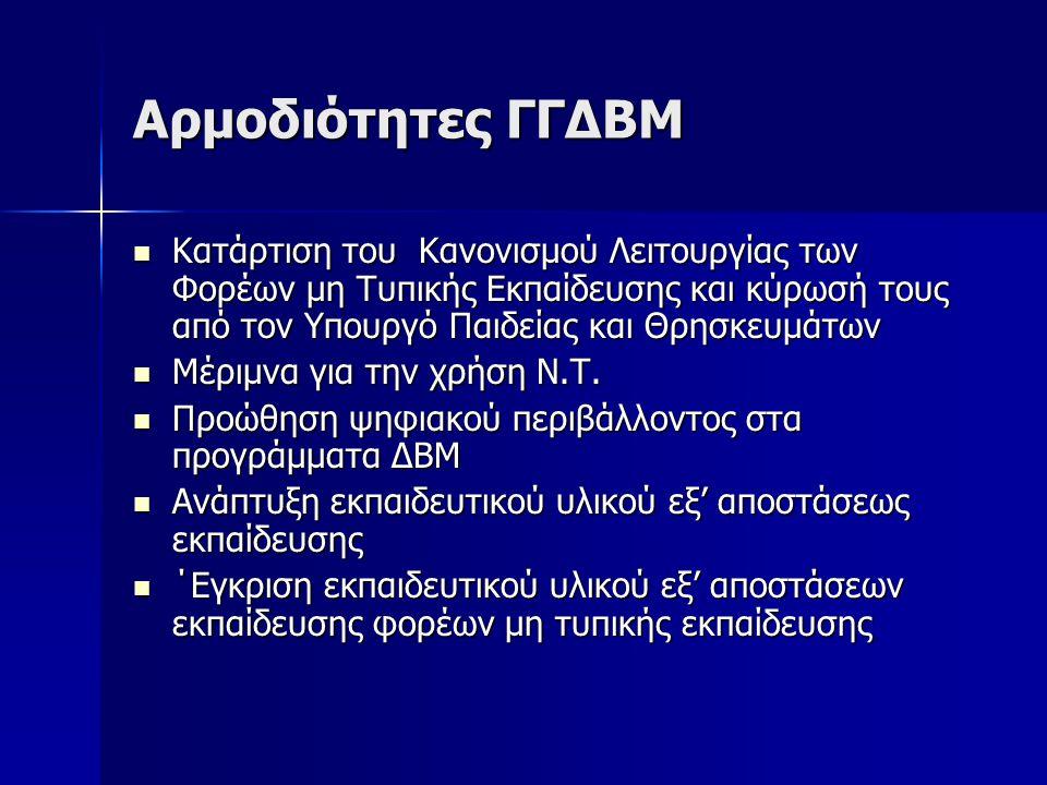 Αρμοδιότητες ΓΓΔΒΜ  Κατάρτιση του Κανονισμού Λειτουργίας των Φορέων μη Τυπικής Εκπαίδευσης και κύρωσή τους από τον Υπουργό Παιδείας και Θρησκευμάτων